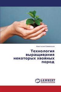 Tekhnologiya Vyrashchivaniya Nekotorykh Khvoynykh Porod