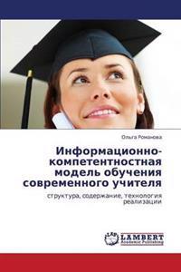 Informatsionno-Kompetentnostnaya Model' Obucheniya Sovremennogo Uchitelya