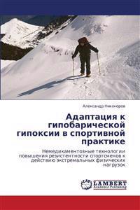 Adaptatsiya K Gipobaricheskoy Gipoksii V Sportivnoy Praktike