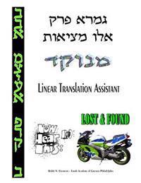 Ailu Metzios - Linear Translation Assistant: Zichron Rav Mendel - 8.5x11 Format