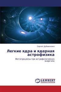 Legkie Yadra I Yadernaya Astrofizika