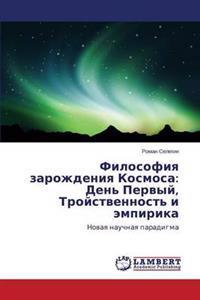 Filosofiya Zarozhdeniya Kosmosa