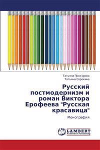Russkiy Postmodernizm I Roman Viktora Erofeeva Russkaya Krasavitsa