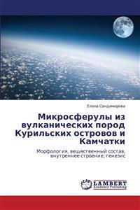 Mikrosferuly Iz Vulkanicheskikh Porod Kuril'skikh Ostrovov I Kamchatki