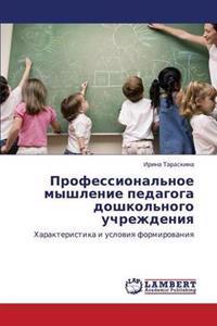 Professional'noe Myshlenie Pedagoga Doshkol'nogo Uchrezhdeniya