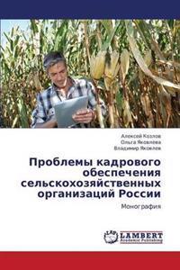 Problemy Kadrovogo Obespecheniya Sel'skokhozyaystvennykh Organizatsiy Rossii