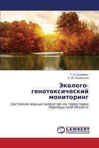 Ekologo-Genotoksicheskiy Monitoring
