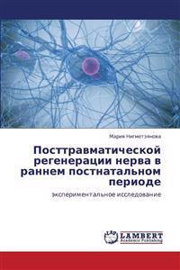 Posttravmaticheskoy Regeneratsii Nerva V Rannem Postnatal'nom Periode
