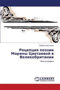 Retseptsiya Poezii Mariny Tsvetaevoy V Velikobritanii