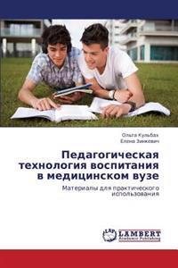 Pedagogicheskaya Tekhnologiya Vospitaniya V Meditsinskom Vuze