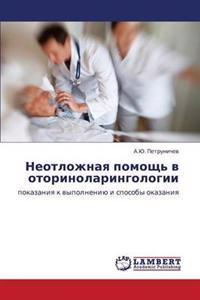 Neotlozhnaya Pomoshch' V Otorinolaringologii