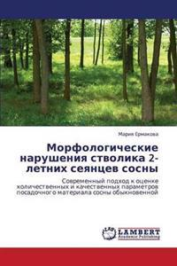 Morfologicheskie Narusheniya Stvolika 2-Letnikh Seyantsev Sosny