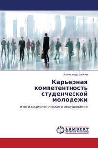 Kar'ernaya Kompetentnost' Studencheskoy Molodezhi
