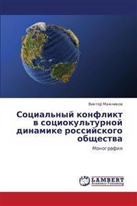 Sotsial'nyy Konflikt V Sotsiokul'turnoy Dinamike Rossiyskogo Obshchestva