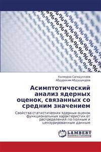 Asimptoticheskiy Analiz Yadernykh Otsenok, Svyazannykh So Srednim Znacheniem