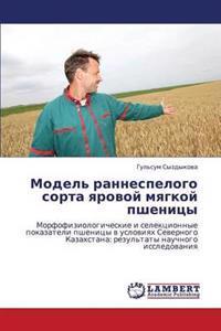 Model' Rannespelogo Sorta Yarovoy Myagkoy Pshenitsy