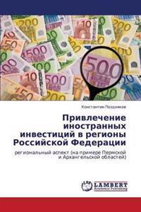 Privlechenie Inostrannykh Investitsiy V Regiony Rossiyskoy Federatsii