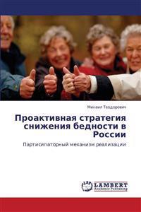 Proaktivnaya Strategiya Snizheniya Bednosti V Rossii