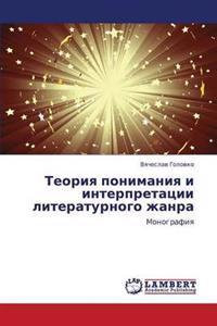 Teoriya Ponimaniya I Interpretatsii Literaturnogo Zhanra