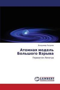 Atomnaya Model' Bol'shogo Vzryva