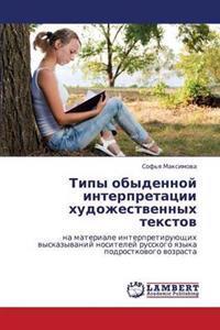 Tipy Obydennoy Interpretatsii Khudozhestvennykh Tekstov