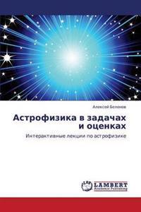 Astrofizika V Zadachakh I Otsenkakh