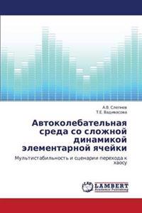 Avtokolebatel'naya Sreda So Slozhnoy Dinamikoy Elementarnoy Yacheyki