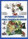 Uchis govorit po-finski. Opi puhumaan suomea. + 3 CD