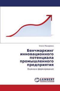 Benchmarking Innovatsionnogo Potentsiala Promyshlennogo Predpriyatiya