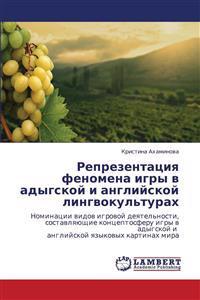 Reprezentatsiya Fenomena Igry V Adygskoy I Angliyskoy Lingvokul'turakh