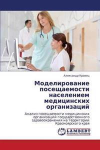 Modelirovanie Poseshchaemosti Naseleniem Meditsinskikh Organizatsiy