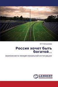 Rossiya Khochet Byt' Bogatoy...