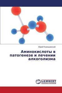 Aminokisloty V Patogeneze I Lechenii Alkogolizma