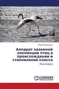 Apparat Nazemnoy Lokomotsii Ptits V Proiskhozhdenii I Stanovlenii Klassa