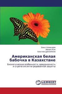 Amerikanskaya Belaya Babochka V Kazakhstane