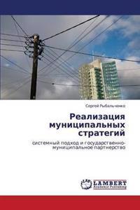 Realizatsiya Munitsipal'nykh Strategiy
