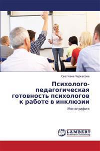 Psikhologo-Pedagogicheskaya Gotovnost' Psikhologov K Rabote V Inklyuzii