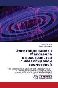 Elektrodinamika Maksvella V Prostranstve S Neevklidovoy Geometriey