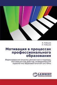Motivatsiya V Protsessakh Professional'nogo Obrazovaniya