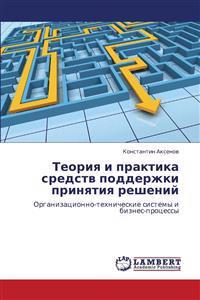 Teoriya I Praktika Sredstv Podderzhki Prinyatiya Resheniy