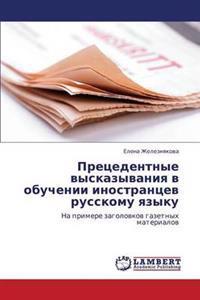 Pretsedentnye Vyskazyvaniya V Obuchenii Inostrantsev Russkomu Yazyku
