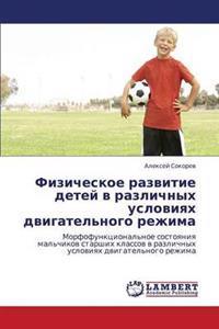 Fizicheskoe Razvitie Detey V Razlichnykh Usloviyakh Dvigatel'nogo Rezhima