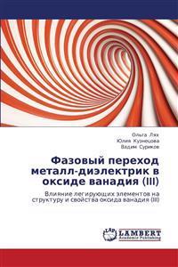 Fazovyy Perekhod Metall-Dielektrik V Okside Vanadiya (III)