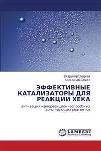 Effektivnye Katalizatory Dlya Reaktsii Kheka