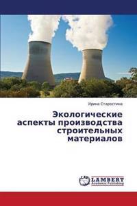 Ekologicheskie Aspekty Proizvodstva Stroitel'nykh Materialov