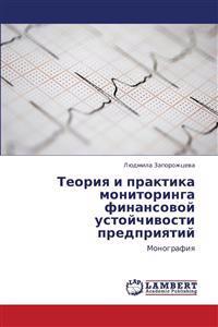 Teoriya I Praktika Monitoringa Finansovoy Ustoychivosti Predpriyatiy