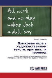 Yazykovaya Igra V Khudozhestvennom Tekste