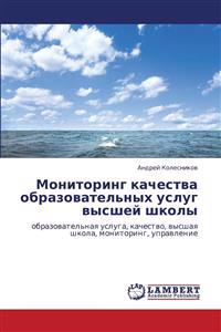 Monitoring Kachestva Obrazovatel'nykh Uslug Vysshey Shkoly
