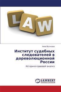 Institut Sudebnykh Sledovateley V Dorevolyutsionnoy Rossii