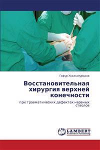 Vosstanovitel'naya Khirurgiya Verkhney Konechnosti